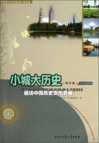 《中国大百科全书》普及版·小城大历史:南方篇遍访中国历史文化名城