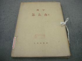 原函原套16开文革大字本;64年《列宁著--怎么办???》4册全