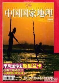 中国国家地理 2004.9