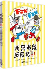 两只老鼠历险记(1-3册)(全彩)