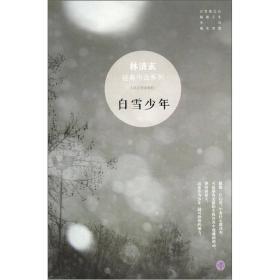 【正版库存】白雪少年:林清玄经典作品系列