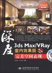 3ds Max/Vray室内效果图完美空间表现(第二版)(缺DVD)