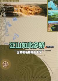 中国大百科全书普及版·江山如此多娇:世界著名的高山大河