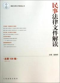 最新法律文件解读丛书:民事法律文件解读(2013.12,总第108辑)