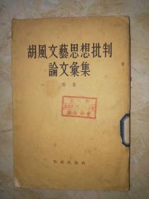 胡风文艺思想批判论文汇集 四集