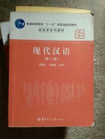现代汉语(第二版)