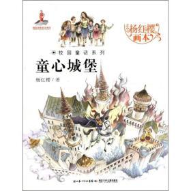 杨红樱画本·校园童话系列:童心城堡