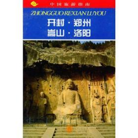 开封 郑州 嵩山 洛阳 中国旅游指南