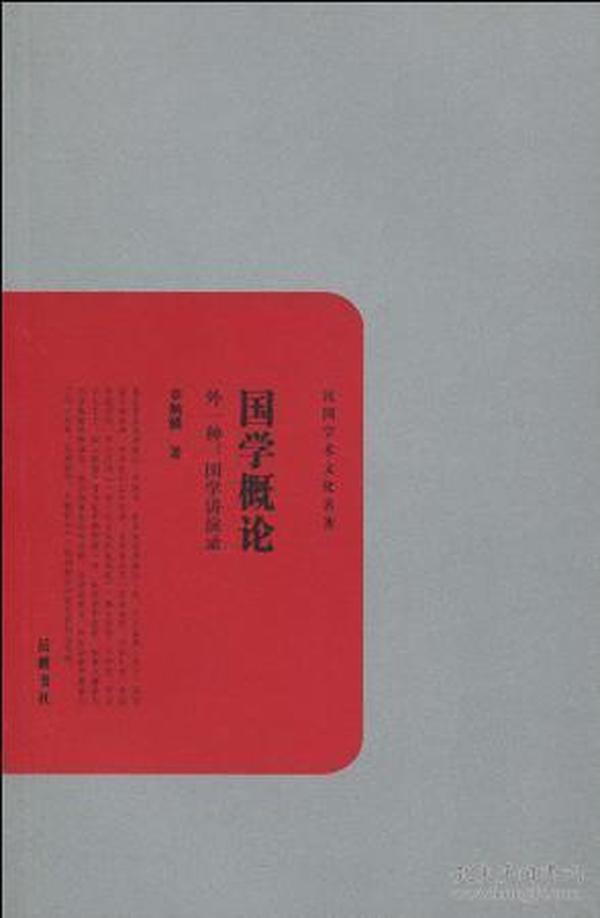 民国学术文化名著丛书:国学概论:外一种 国学讲演录