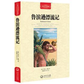 世界文学名著典藏:鲁滨逊漂流记(精装)