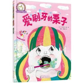 鈴木繪本第5輯 3—6歲兒童好習慣養成系列--愛刷牙的栗子