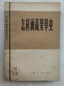 (工农兵美术技法丛书)怎样画蔬果草虫(★-书架3)