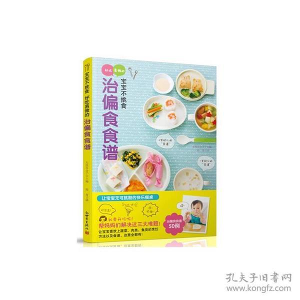 宝宝不挑食:好吃易做的治偏食食谱