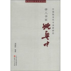 中国现当代书法家研究:学人书家姚奠中