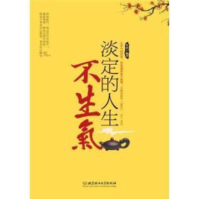 淡定的人生不生气墨墨北京理工大学出版社9787564056223