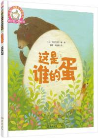 鈴木繪本第6輯 3-6歲兒童情商培養系列--這是誰的蛋