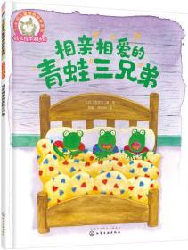 鈴木繪本第6輯 3-6歲兒童情商培養系列--相親相愛的青蛙三兄弟
