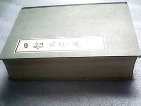四体大字典(第一册、第二册)【全套2册,硬精装】