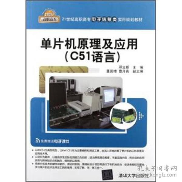 【非二手 按此标题为准】单片机原理及应用(C51语言)
