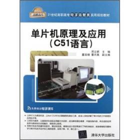 单片机原理及应用(C51语言)/21世纪高职高专电子信息类实用规划教材