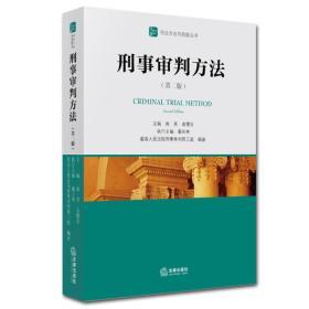 刑事审判方法(第二版)9787511879653