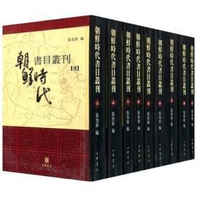 朝鲜时代书目丛刊(共9册)