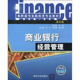 高职高专金融投资专业教材:商业银行经营管理(清华版)