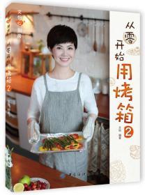 """文怡""""心""""厨房 从零开始用烤箱2"""
