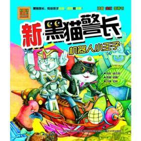 春风·注音aoe名家名作:新黑猫警长·机器人小王子 (注音·全彩·图画书)