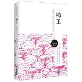 户川幸夫动物小说·鲸王 长江少年儿童出版社