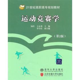 运动竞赛学(第2版)(21世纪高职高专规划教材·公共基础系列)