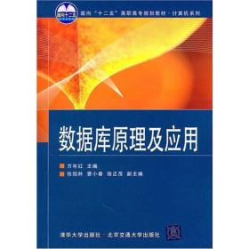 数据库原理及应用