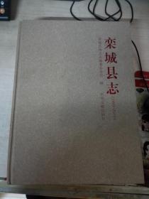 栾城县志(1993-2005 )