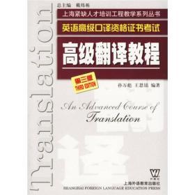 高级翻译教程