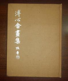 溥心畬画集(16开精装本)初版