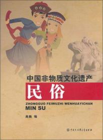 中国非物质文化遗产:民俗