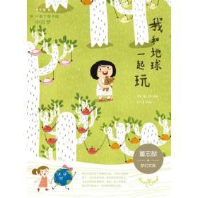 一百个孩子的中国梦(彩绘本)我和地球一起玩 董宏猷梦幻文库