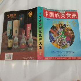 中国酒类食品品牌大全