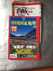 中国国家地理 2005.9 西藏专辑 【附赠地图】