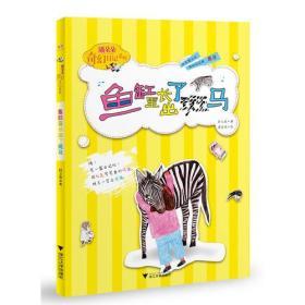 潘朵朵奇幻日记本系列:鱼缸里长出了斑马