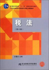 现货税法(第6版)21世纪高职高专财经类专业核心课程教材 王曙光