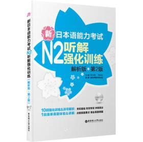 新日本语能力考试N2听解强化训练(解析版)(第2版)