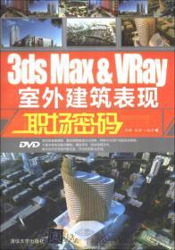 3ds Max&VRay室外建筑表现职场密码