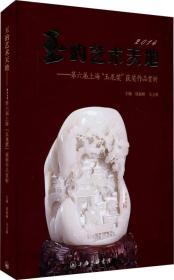 """玉的艺术天地:第六届上海""""玉龙奖""""获奖作品赏析:2014"""