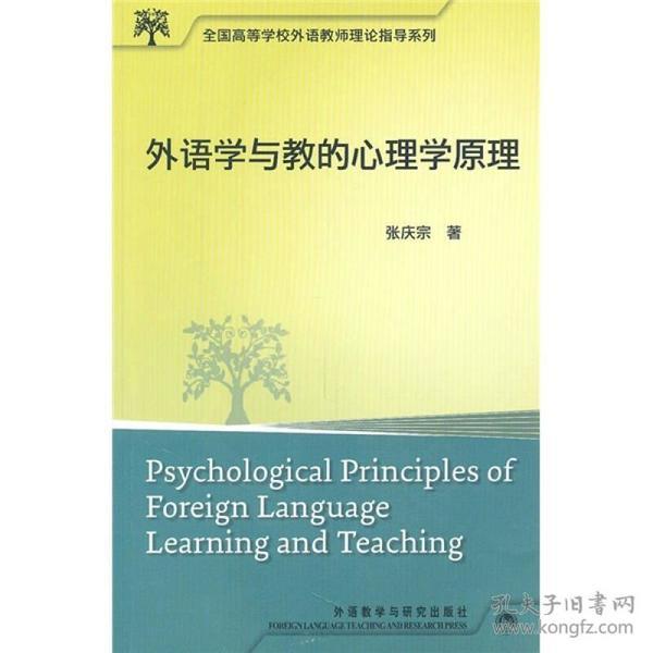正版】全国高等学校外语教师理论指导系列:外语学与教的心理学原理