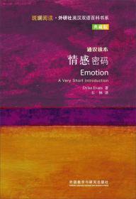 斑斓阅读·外研社英汉双语百科书系:情感密码(通识读本典藏版)