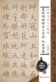 【正版】集欧阳询楷书三字经 九成宫碑 施志伟编