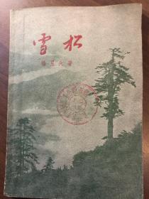 雪松·解放军文艺丛书·仅印4500册