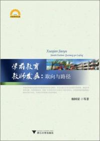 宁波学术文库·学前教育教师发展:取向与路径