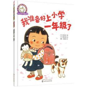 铃木绘本第5辑 3—6岁儿童好习惯养成系列--我准备好上小学一年级了
